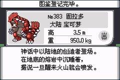 口袋妖怪究极绿宝石Ⅲ(3)二周目图文攻略